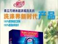 微商创业 笛梵国际泉立方纯天然洗衣片+色母片加盟