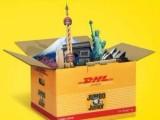 张家界DHL快递食品药品化妆品到全世界