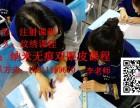 上海线雕培训 微整形培训学校 线雕培训 微整形培训学校