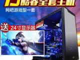 广州电脑商城 台式组装电脑分期付款 0首付 买电脑