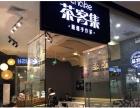 漳州茶客集奶茶加盟条件奶茶店加盟茶客集奶茶