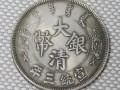 成都哪里可以鉴定出手拍卖大清银币