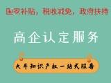 萍乡高新技术企业认定,申报萍乡高企流程,流程,大牛知识产权