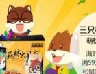 三只松鼠加盟创业好项目