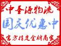 北京到全国 物流公司 酒水运输 工艺品托运 国庆优惠中