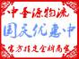 北京到全国 物流专线 长途搬家 工艺品托运 提供包装服务