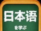 留学日语**山木培训,27年大品牌