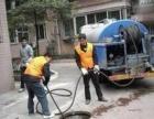 专业管道疏通,下水道清洗,清掏化粪池,更换老化管道
