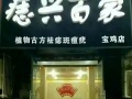 渭滨 新建路大转盘处 住宅底商 22平米 旺铺转让