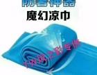 防暑降温神器冰凉巾