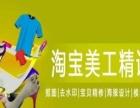 深圳宝安淘宝培训学校 专业推广运营 PS淘宝美工班