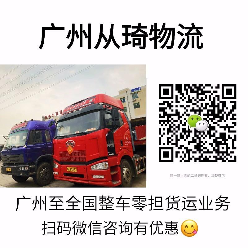 天河天平架物流电话/从琦物流/仓储物流/广州货运代理公司
