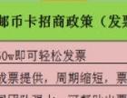 郑州远洋恒利邮币卡火热招商 无门槛