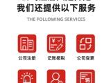 上海注册环保科技公司