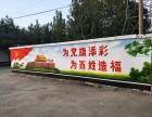 洛阳专业户外广告 丨墙体广告丨墙体彩绘喷绘
