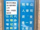 惠州仲恺高新区陈江代办营业执照注销注册变更