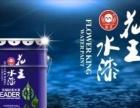 花王水漆加盟 水漆涂料品牌免费代理