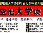四川师范大学自考学历 西昌报名中