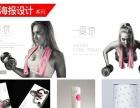 设计 专业广告设计海报 包装设计平面 策划