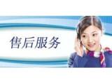 欢迎访问%大江东三菱电机中央空调售后服务维修咨询欢迎您