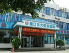 湛江东大医院怎么样?