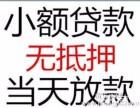 黄冈麻城小额贷款