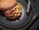 加盟汉堡店要多少钱万元投资整店输出