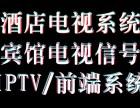 济南卫星电视 安装维修 酒店数字电视系统