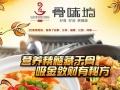 骨味坊火锅加盟/老城骨味鲜加盟热线/骨汤冒菜加盟