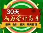 南京零基础学会计做账速成班