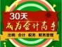 广州越秀区会计实操培训速成班