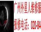 广州外星人电脑维修 AlienWare笔记本维修服务网点