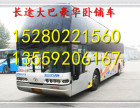 从福清到渭南的汽车时刻表13559206167大客车票价