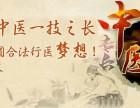 江苏南通中医确有专长:拿到证书1年可报名助理医师