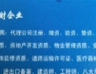 专业办理贵州全省验资增资及企业亮资代办流程