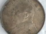 泉州地区长期上门高价收购 袁大头 大洋 银元 钱币 古玩