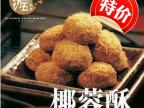 酥性饼干澳门特产十月初五椰蓉酥78g 进口糕点批发家居休闲零食品