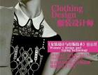 广州服装商品企划设计专题培训课程男装女装童装打版
