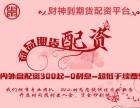 天津正规期货配资平台-瀚博扬-资金安全吗?信誉真的好吗?