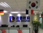 佛山专业韩语培训,禅城学韩语较好的学校