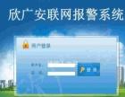 安防联网报警平台 招商加盟加盟