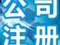 南京免费注册公司 记账优惠 工商注销 变更 代理代办