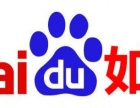 如东百度公司-如东百度推广-南通首屏信息技术