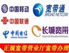 北京宽带安装办理7天不满退全款