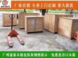 廣州海珠區沙園打出口木箱