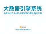广州一物一码大数据营销系统开发高级定制