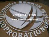 国家电网标志/不锈钢标志/不锈钢精品字/
