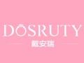 香港戴安瑞DOSRUTY珠宝品牌加盟代理