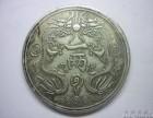 重庆古董古币免费鉴定出手