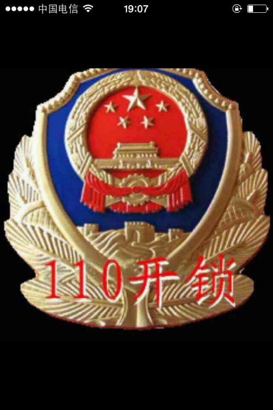 110开锁 换锁86110110配汽车钥匙,换防盗门指纹锁